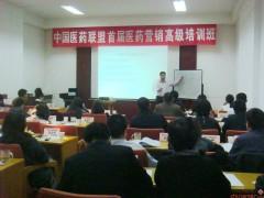 首届中国医药联盟医药营销高级培训班