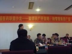 中国医药联盟沙龙会员现场 (6)