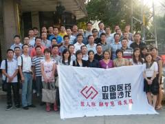 恭祝中国医药联盟第三次招商沙龙圆满成功
