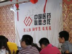 中国医药联盟第三届招商沙龙 (2)