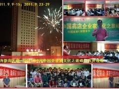 谋定 布局 发展---你我共同托起中国药店企业家文化之旅! (10)