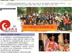 中国药店企业家文化之旅--中国威海论坛&神怡韩国首尔 (10)