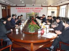 中国药店企业家文化之旅研讨会--新闻图片 (8)