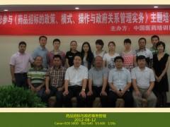 热烈庆祝北京《招投标与政府事务关系管理》主题培训成功召开