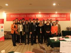 北京《专业营销推广体系的建立与高效推广活动策划的实施》主题培训 (57)