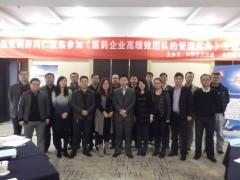 热烈庆祝11月23-24北京《医药企业高绩效团队管理操作事务》圆满结束