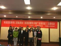 2014.4月25日苏州《招商经理学术推广技能提升》主题培训 (29)