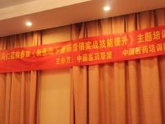 20145.24-25日上海《基药营销》 (41)